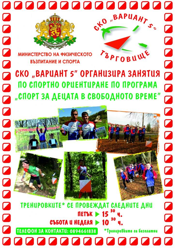 Спорт за деца в свободното време 2013